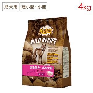 2袋で送料無料(一部地域除く)(即日発送) [4kg] ニュートロドッグフード ワイルドレシピ 超小...