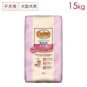 (即日発送) ニュートロ ナチュラルチョイス プレミアムチキン 子犬用 大型犬用 チキン&玄米 [15kg] 送料無料(一部地域除く) 正規品 ND326|ニュートロドッグフード ガレノス