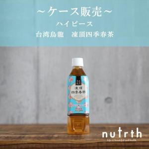 (ケース販売)ペットボトル お茶 ハイピース 台湾烏龍 凍頂四季春茶  香料無添加 500ml×24本|nutrth