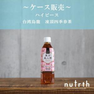 (ケース販売)ペットボトル お茶 ハイピース 台湾烏龍 東方美人茶 香料無添加 500ml×24本|nutrth