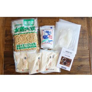 手作り味噌 nutrth MISO KIT 初心者向け 手作り味噌キット(水煮大豆仕込み)|nutrth|03