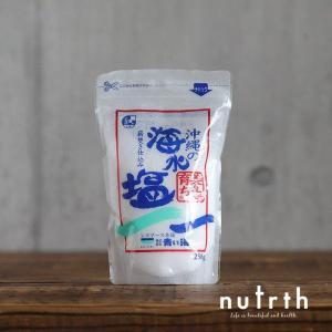 青い海 美ら海育ち 沖縄の海水塩 薪焚き仕込み 250g|nutrth