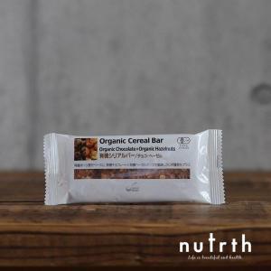 【無添加】ナチュラルキッチン Organic Cereal Bar 有機シリアルバー チョコ・ヘーゼル  1本|nutrth