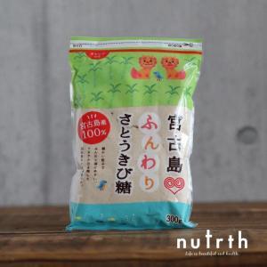 砂糖 宮古島ふんわりさとうきび糖 300g|nutrth