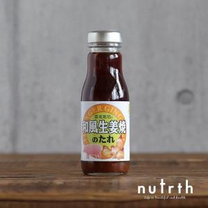 信州自然王国 和風生姜焼きのたれ 無添加 260g|nutrth