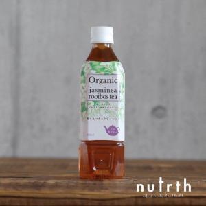 ペットボトル お茶 ハイピース オーガニック ジャスミン&ルイボスティー 香料不使用 500ml|nutrth