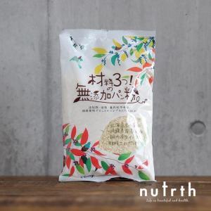 無添加パン粉 三木食品 材料3つ!の無添加パン粉 200g|nutrth