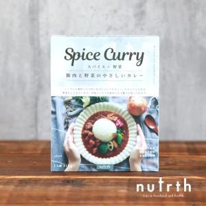 nutrth  SPICE CURRY  豚肉と野菜のやさしいカレー 210g nutrth