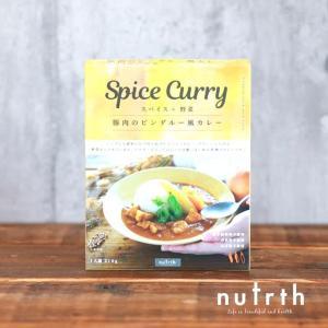 nutrth  SPICE CURRY  豚肉のビンダルー風カレー 210g nutrth