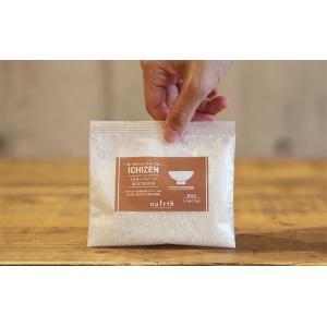 無洗米 小分け米 銘柄 nutrth ICHIZEN ミルキークイーン 75g(0.5合)ブレンドを楽しむ新感覚のお米|nutrth|04