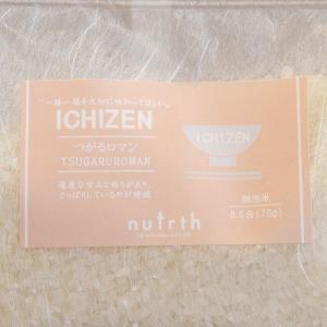 無洗米 小分け米 銘柄 nutrth ICHIZEN つがるロマン 75g(0.5合)ブレンドを楽しむ新感覚のお米 nutrth 02