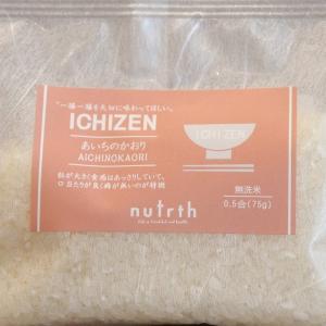 無洗米 小分け米 銘柄 nutrth ICHIZEN あいちのかおり75g(0.5合)ブレンドを楽しむ新感覚のお米|nutrth|02