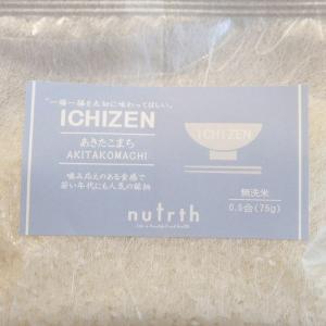 無洗米 小分け米 銘柄 nutrth ICHIZEN あきたこまち 75g(0.5合)ブレンドを楽しむ新感覚のお米 nutrth 02