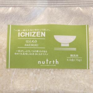 無洗米 小分け米 銘柄 nutrth ICHIZEN はえぬき 75g(0.5合) ブレンドを楽しむ新感覚のお米 nutrth 02