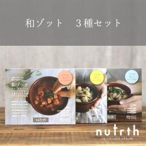 nutrth 和ゾット 3種類セット スープご飯 お粥×リゾット 無添加|nutrth