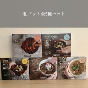nutrth 和ゾット 6種セット