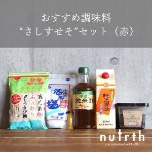 無添加 おすすめ基礎調味料 さしすせそセット(赤)砂糖 塩 酢 醤油 味噌|nutrth