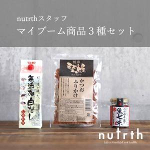 無添加 nutrthスタッフのマイブーム商品3種セット 白だし ふりかけ 生七味|nutrth