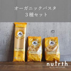 オーガニックパスタ3種セット|nutrth