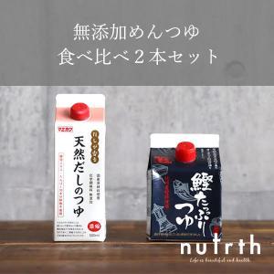 無添加 めんつゆ食べ比べ2本セット マエカワテイスト 節辰商店|nutrth