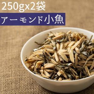 【大感謝SALE】◆まとめ買い250gx2◆アーモンド小魚500g 2種ミックス#5 素焼きアーモン...