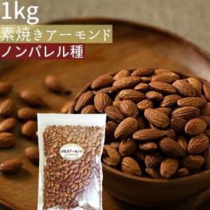 1kg 無添加 素焼き アーモンド 『送料無料』
