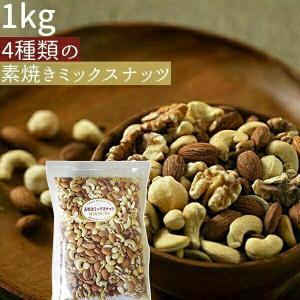 1kg 食塩不使用 素焼きミックスナッツ 『送料無料』