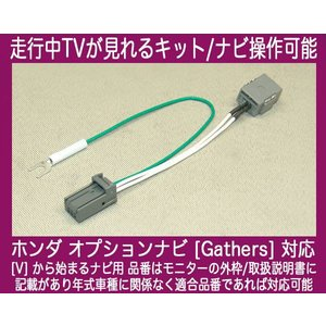 ホンダ/ギャザス VXM-145VFNi・VXM-142VFi 走行中TVが見れるテレビキット/TVキット