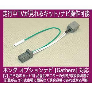 ホンダ/ギャザス VXM-155VSi・VRM-155VFi 走行中TVが見れるテレビキット/TVキット