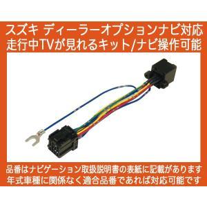 スズキナビ 99000-79X44 (NVA-MS3110) TVが見れるテレビキット|nuts-berry