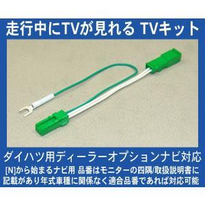 ダイハツ ディーラーナビ N98・N96・テレビが見れるTVキット,テレビキット|nuts-berry