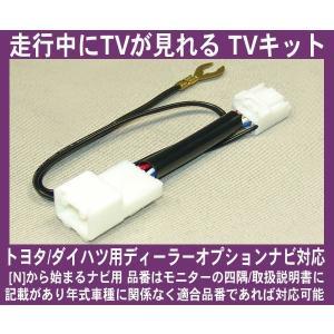 NHZN-W57・走行中テレビが見れるTVキット/テレビキット|nuts-berry