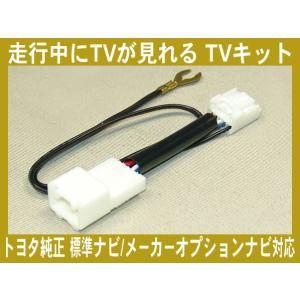 プリウス  ZVW30 前期・走行中にテレビが見れるTVキット/テレビキット|nuts-berry