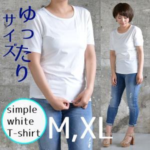 クルーネックTシャツ ティーシャツ 白T ホワイト シンプル 定番 人気 ベーシック ビッグサイズ|nuu