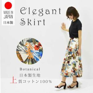 日本製ボタニカルプリントスカート 20代 30代 花柄 トレンド 上質コットン100% エレガント 女性らしい 大人シルエット |nuu