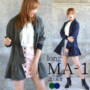ライト裾フレアブルゾンジャケット ロング丈MA-1  羽織り ブルゾン ライトアウター MA-1 防寒 長袖|nuu