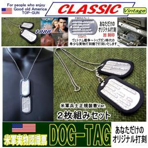 米軍実物認識票 ドッグタグ DOG-TAG オリジナル打刻(刻印) 2枚組SET