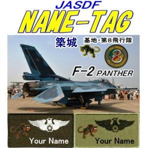 築城基地 第8飛行隊のネームタグパッチ 名入れ+ベルクロ付き