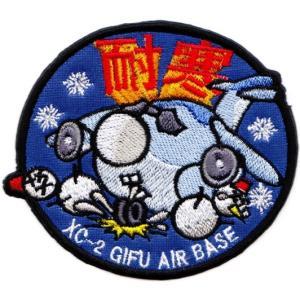 岐阜基地 「飛実」 XC−2 18-1202 「耐寒」 パッチ