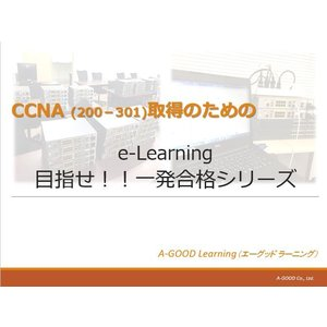 「目指せ!!一発合格」CCNA(200-125J)【ICND1(100-105J)、ICND2(200-105J)対応】