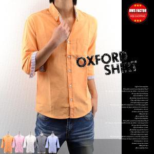 オックスフォードシャツ メンズ ボタンダウンシャツ 七分袖 ...