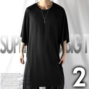 Tシャツ メンズ おしゃれ モード系 半袖 ビッグシルエット 大きいサイズ スーパーロング丈 無地 ...