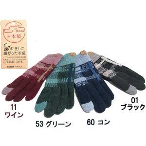 グローブデポ Gloves DEPO レディース やわらかニット手袋 5本指 日本製 タッチパネル対応|nws