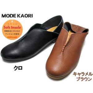 モードカオリ MODE KAORI バブーシュ仕様 カジュアルシューズ レディース 靴|nws