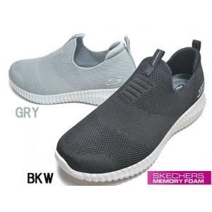 スケッチャーズ SKECHERS Elite Flex - Wasick スリッポンタイプ スニーカー メンズ 靴|nws