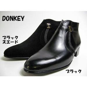 ドンキー DONKEY メンズブーツ ビジネスブーツ フォーマルブーツ カラー:ブラック・ブラックスエード【靴】 |nws