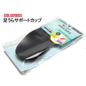 コロンブス COLUMBUS フットソリューション foot solution レディース 足うらサポートカップ 1足分(2枚入り)|nws