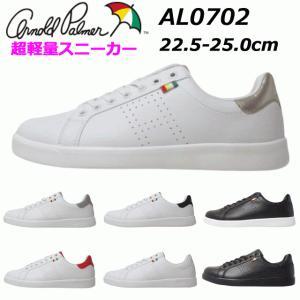 アーノルドパーマー Arnold Palmer AL0702 コートスタイル スニーカー レディース 靴|nws