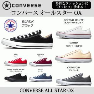 コンバース CONVERSE キャンバス オールスター OX スニーカー メンズ レディース 靴|nws