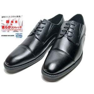 ハイブリットウォーカー HYBRID WALKER ストレートチップ レースアップシューズ ビジネスシューズ ブラック メンズ 靴 nws